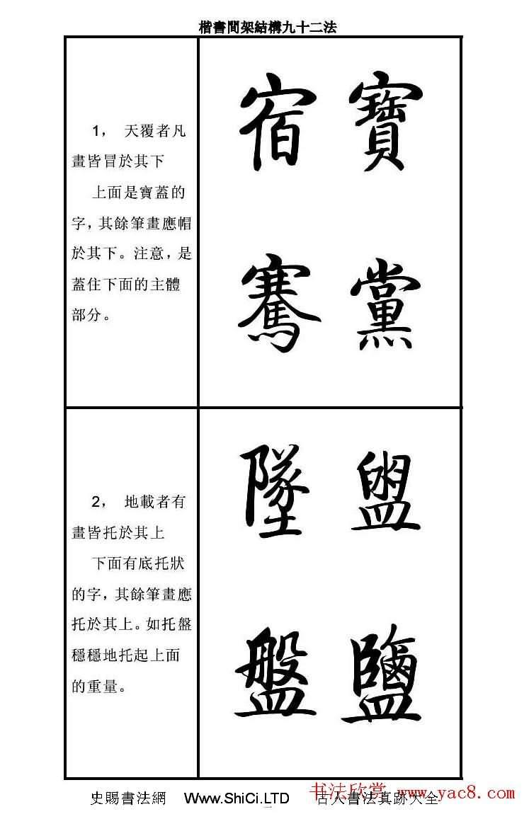啟功字帖楷書間架結構九十二法(共46張圖片)