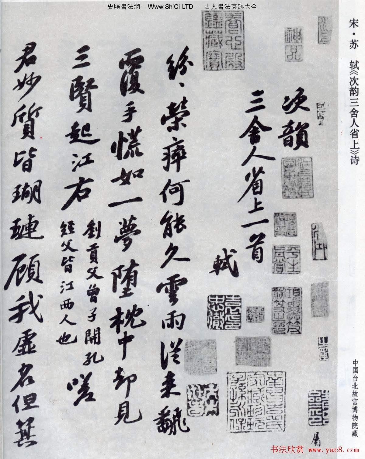 蘇軾行書次韶三舍人省上詩帖(共2張圖片)