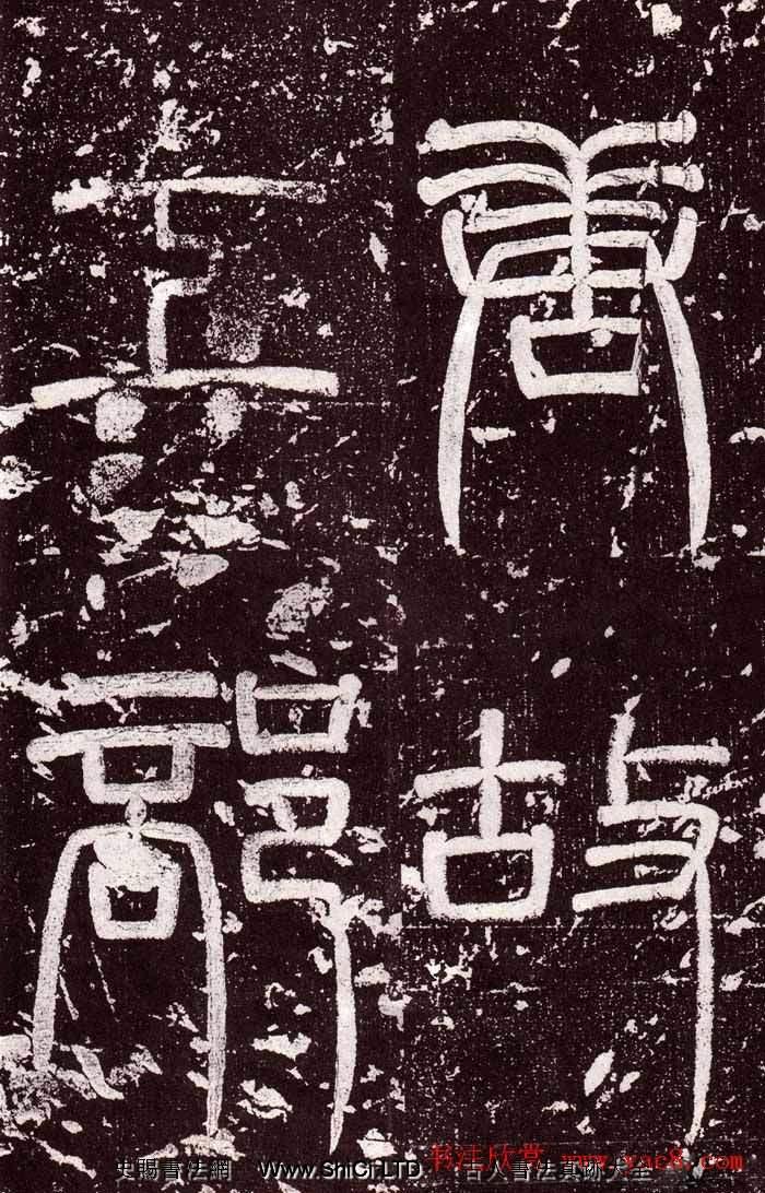 顏真卿楷書真跡欣賞《郭虛己墓誌》(共37張圖片)