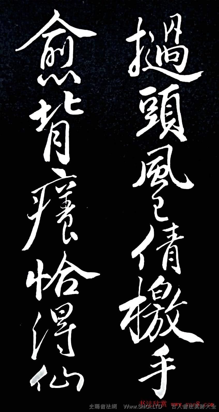 蘇軾行書書法欣賞《清虛堂詩》