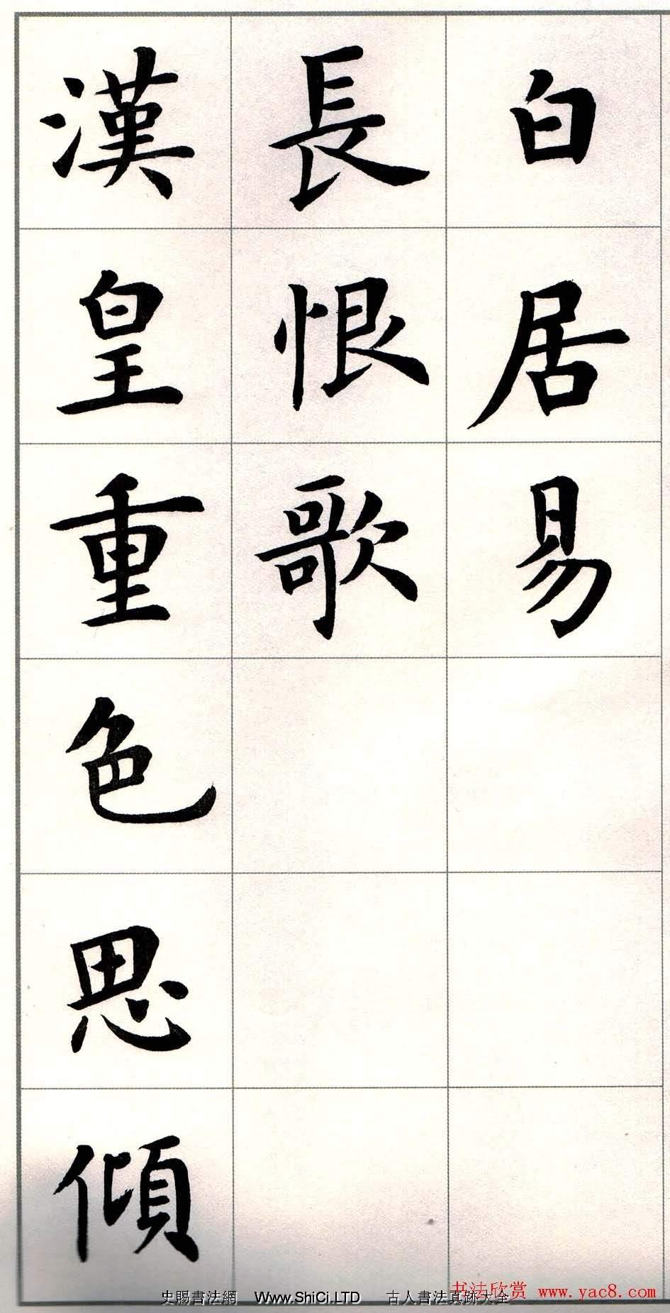 盧中南楷書真跡欣賞白居易長恨歌(共48張圖片)