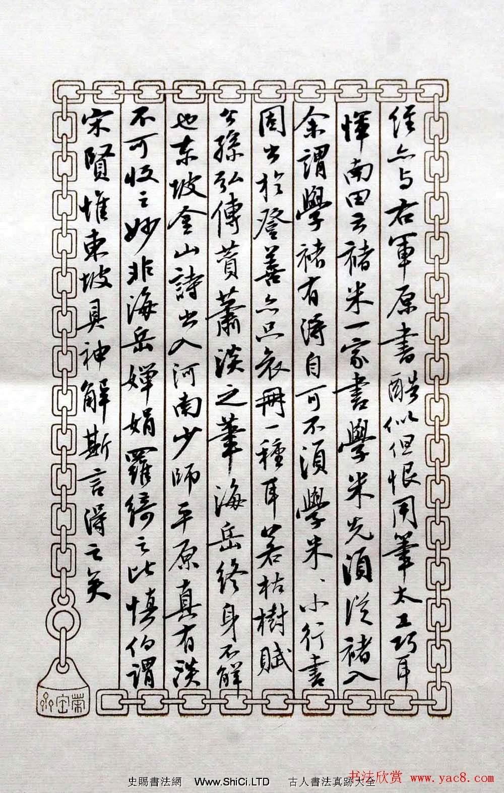 曹寶麟書法表作《初月樓論書》