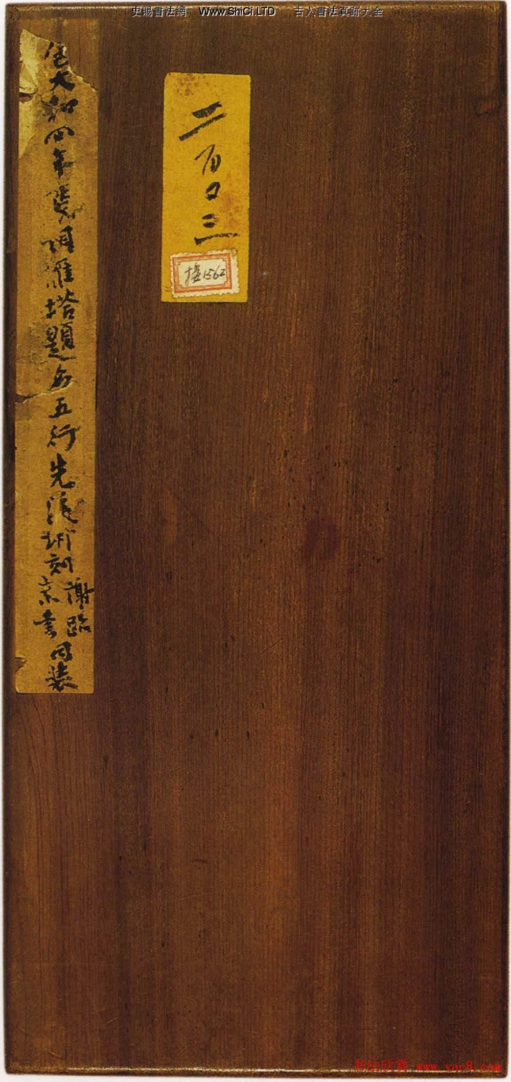 懷素草書真跡欣賞聖母帖高清彩版(共12張圖片)
