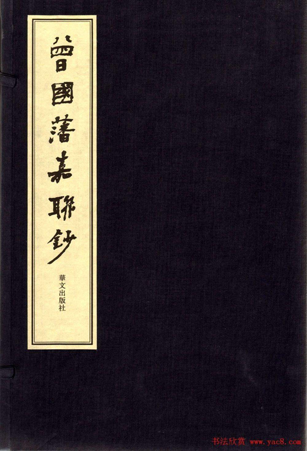 盧中南書法對聯曾國藩嘉聯鈔(共10張圖片)