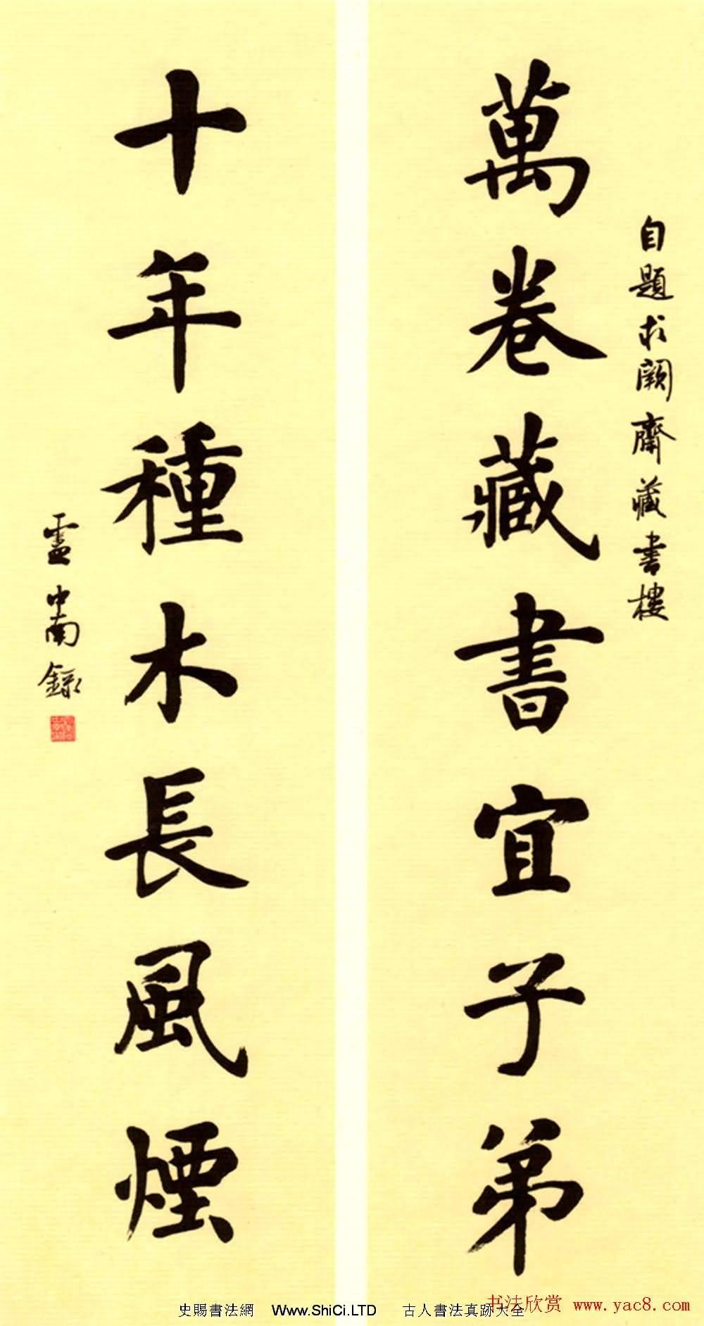盧中南書法對聯曾國藩嘉聯鈔