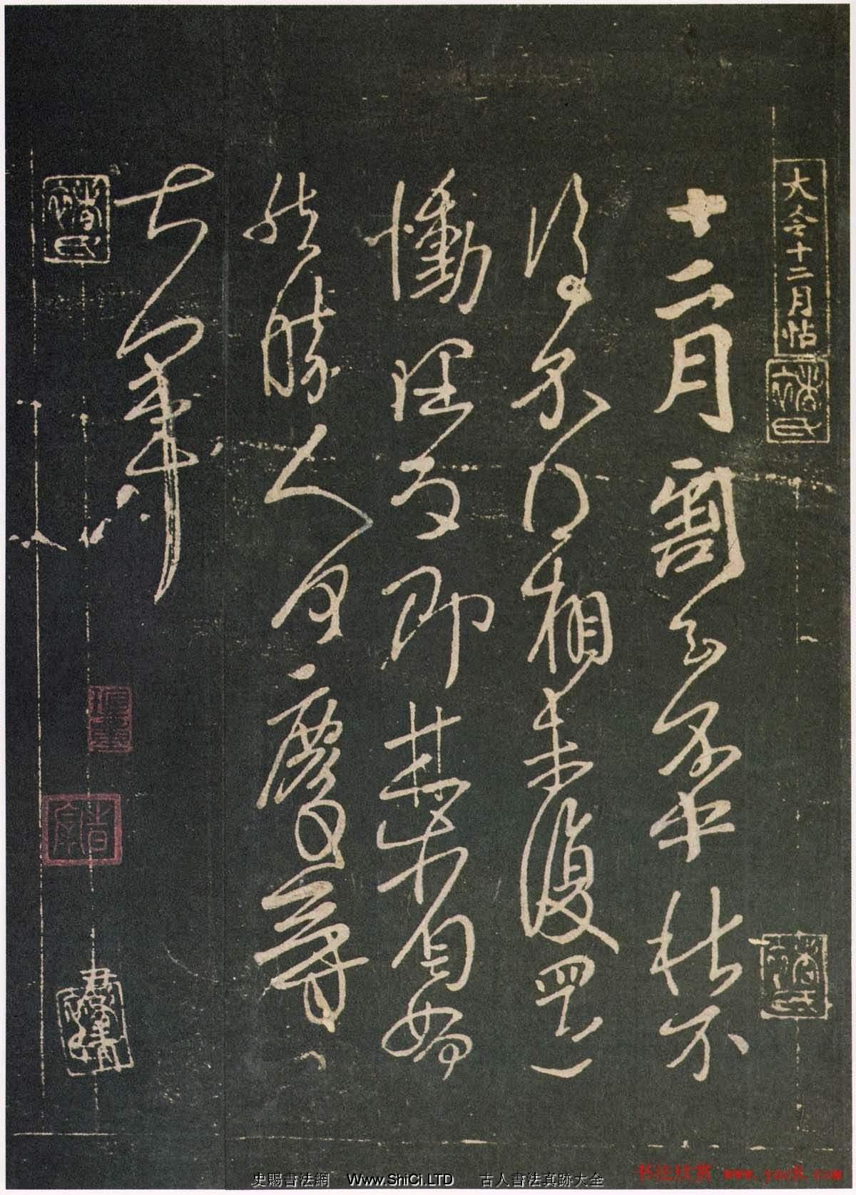 王獻之草書作品真跡欣賞十二月帖(共5張圖片)