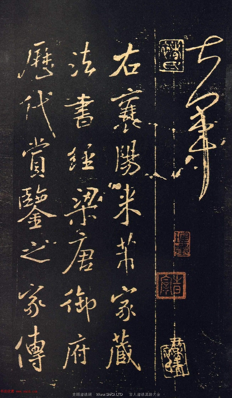 王獻之草書作品欣賞十二月帖