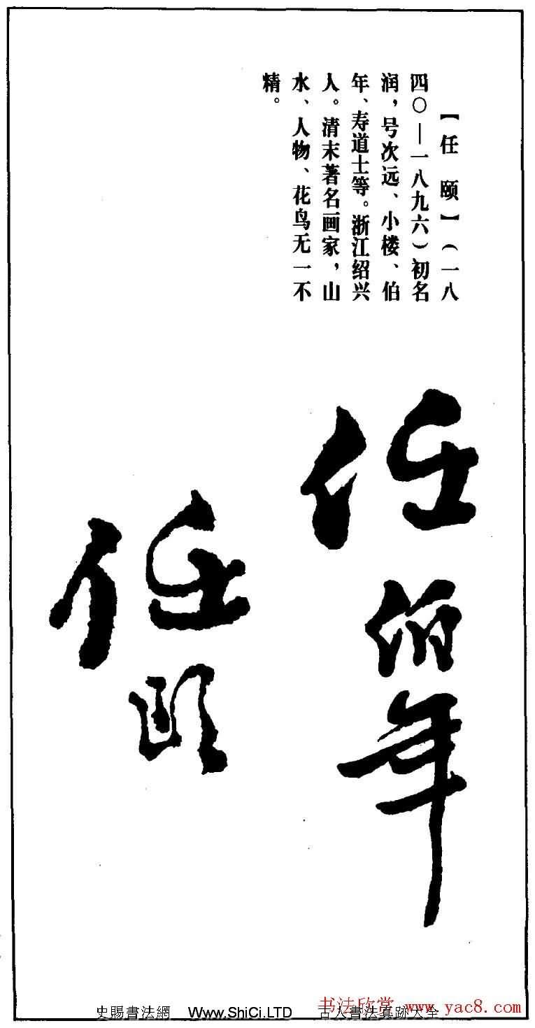 清末著名畫家任頤印鑒真跡欣賞(共5張圖片)