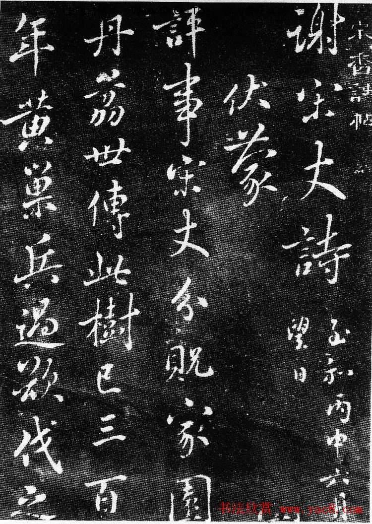 蔡襄書法真跡欣賞《謝宋丈詩帖》(共4張圖片)