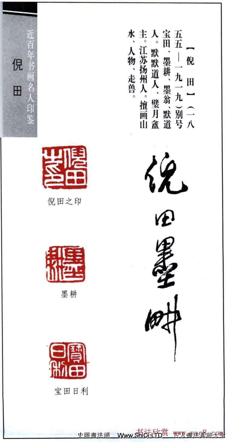 近代書畫名人倪田印鑒真跡欣賞(共3張圖片)