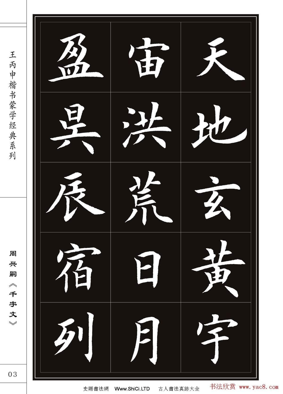 王丙申書法字帖楷書《千字文》(共62張圖片)