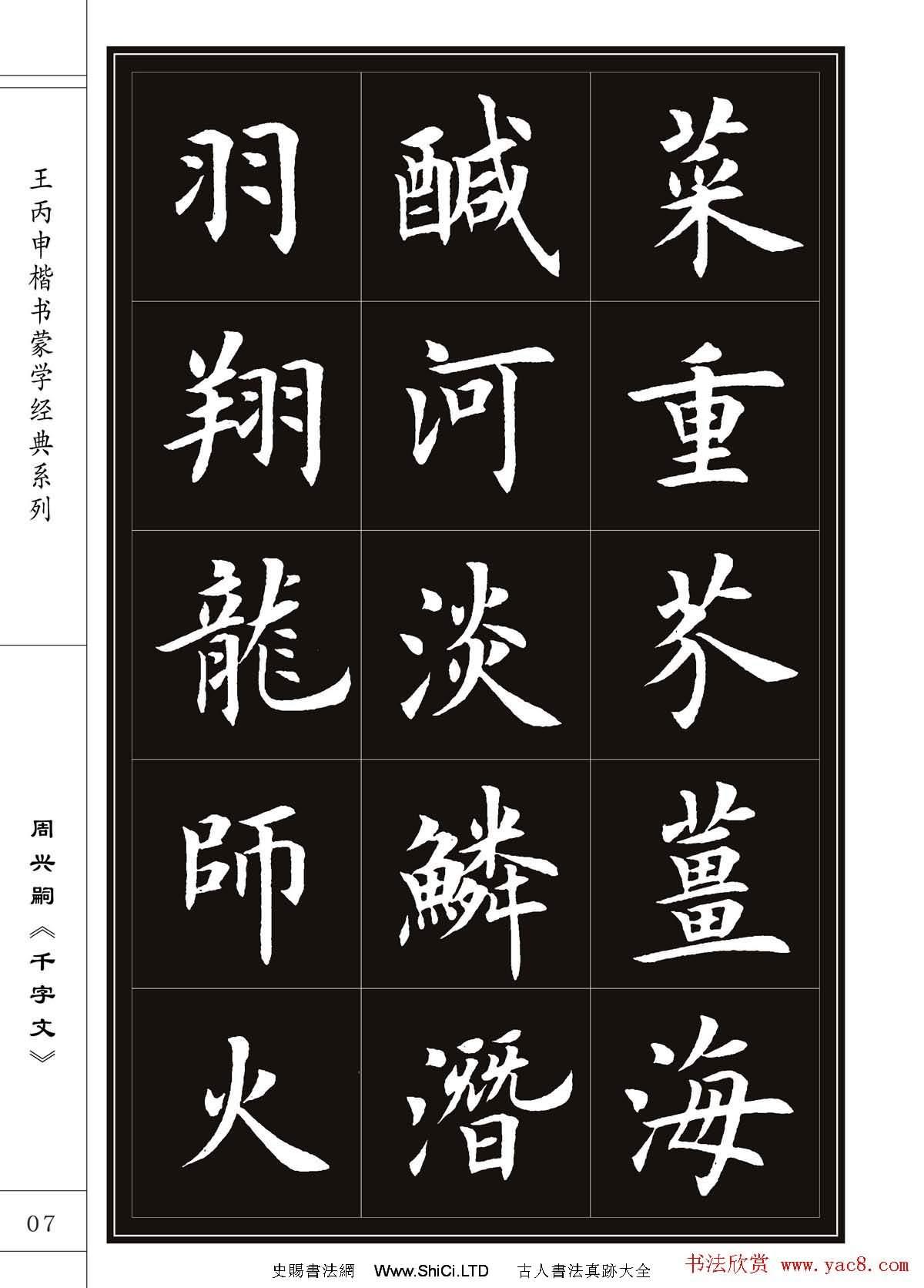 王丙申書法字帖楷書《千字文》
