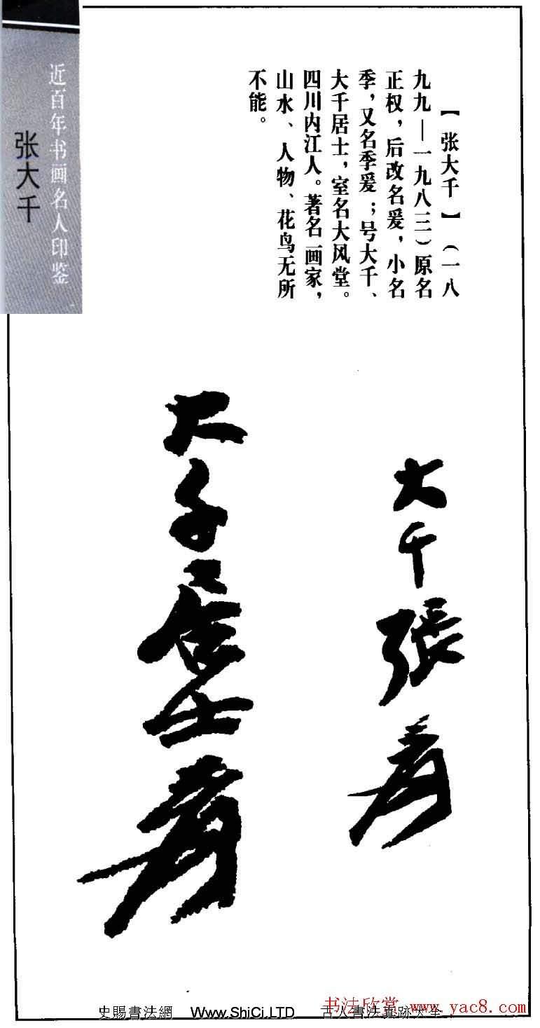 書畫名家張大千印鑒真跡欣賞(共22張圖片)