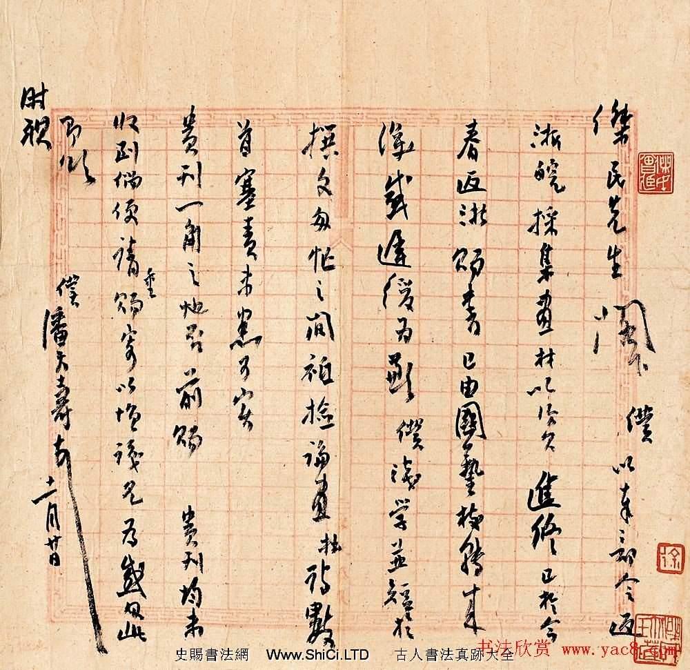 著名書畫家潘天壽書法作品欣賞