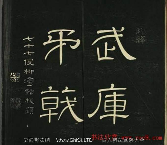 日本蕭遠堂卷菱湖楷書《千字文》(共22張圖片)