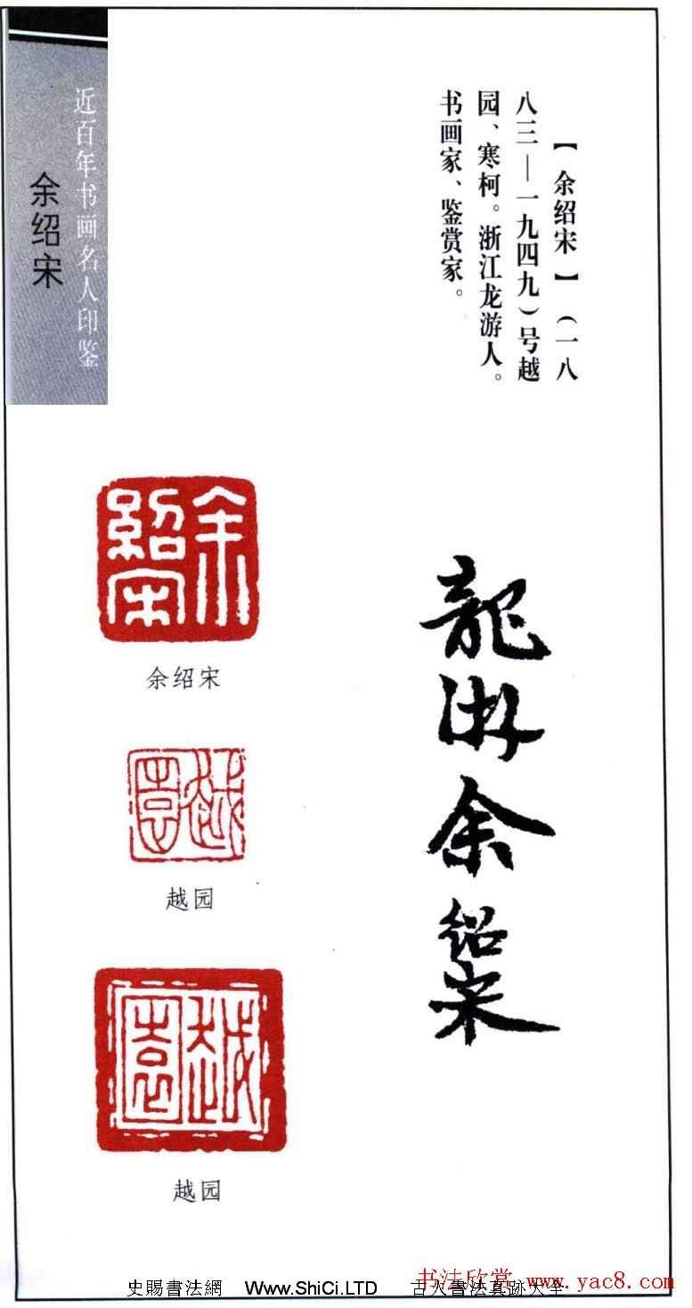 近百年書畫名人印鑒余紹宋印16枚(共3張圖片)