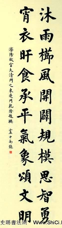 故宮百聯-盧中南楷書聯真跡欣賞(共25張圖片)