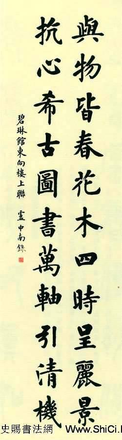 故宮百聯:盧中南楷書聯欣賞