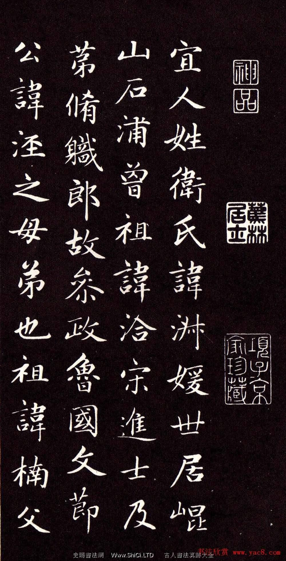 趙孟頫楷書真跡欣賞衛淑媛墓誌(共7張圖片)
