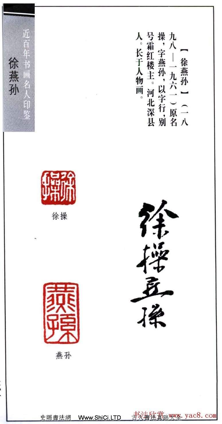 書畫名家印鑒之徐操燕孫(共2張圖片)