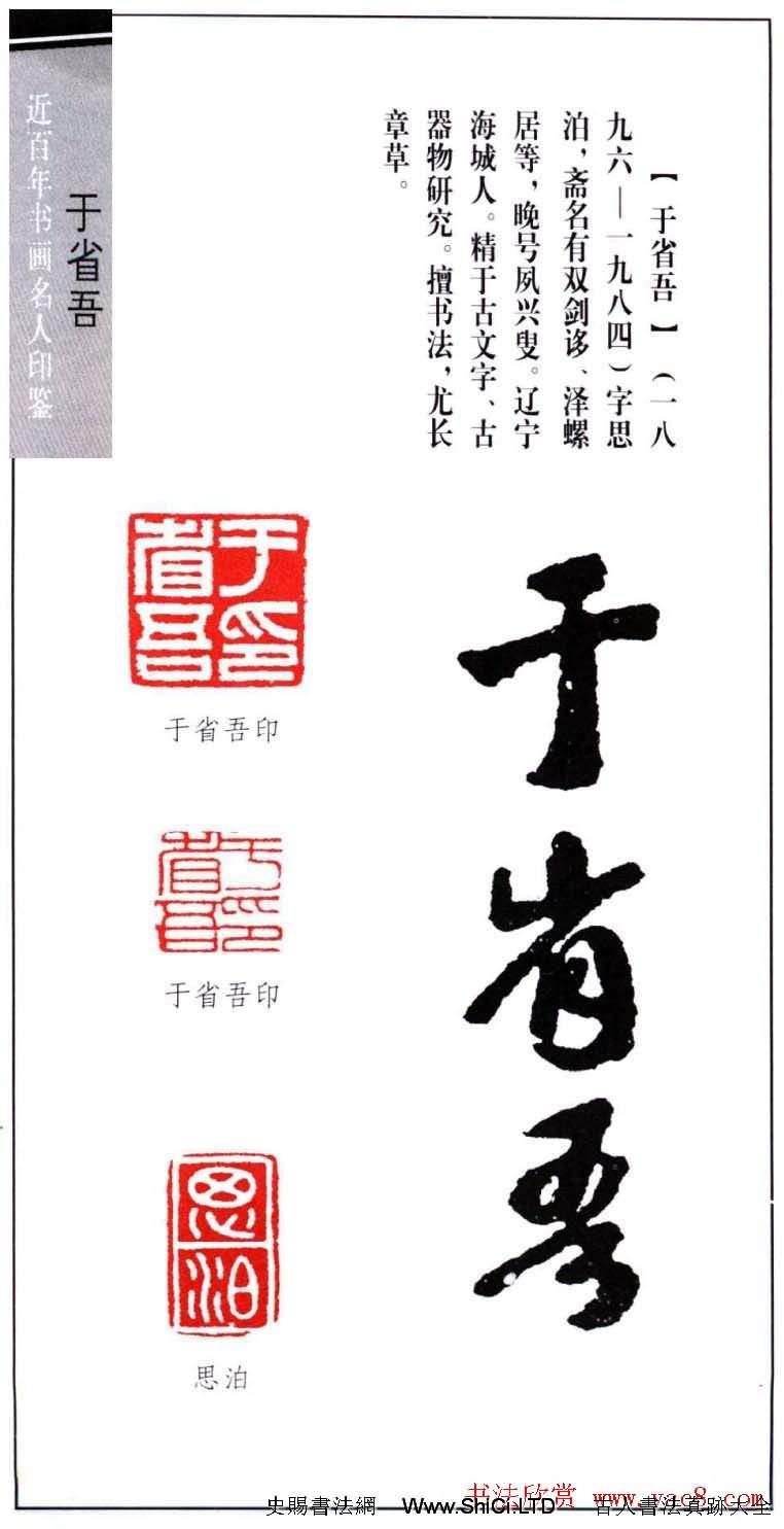 書畫名家印鑒選錄之於省吾(共2張圖片)