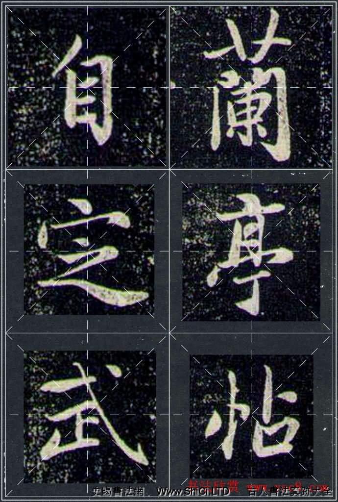 趙孟頫行書字帖米字格蘭亭十三跋(共140張圖片)