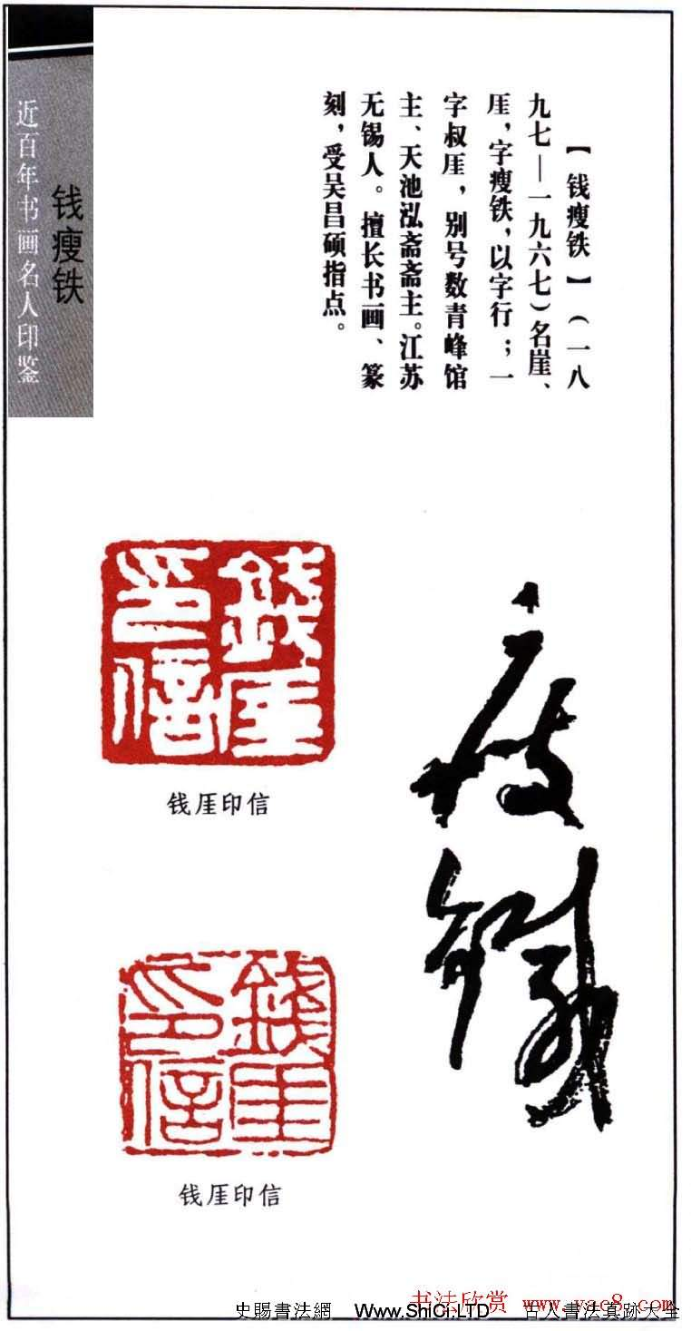 著名書畫家錢瘦鐵印鑒真跡欣賞(共5張圖片)