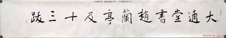 陳忠康行書臨《蘭亭十三跋》長卷(共7張圖片)