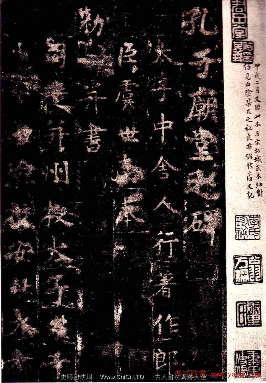 虞世南楷書真跡欣賞《孔子廟堂碑》(共47張圖片)
