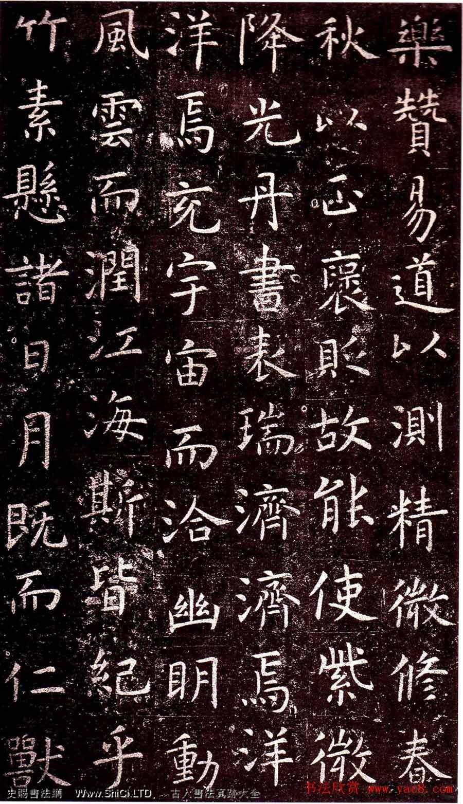 虞世南楷書欣賞《孔子廟堂碑》
