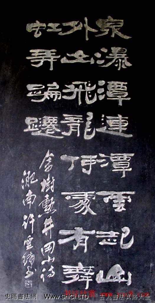 井岡山碑林名人書法欣賞