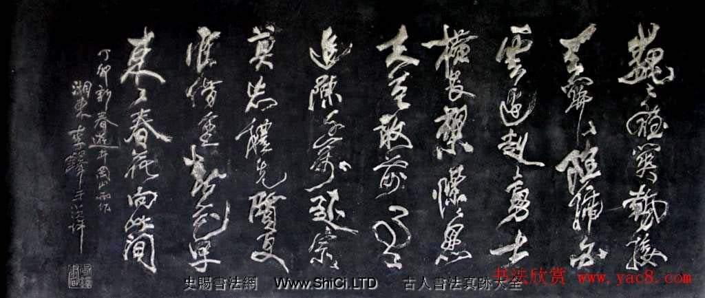 井岡山碑林名人書法真跡欣賞(共11張圖片)