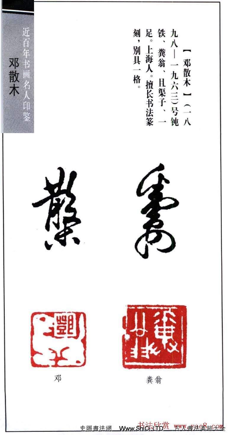 著名書法家鄧散木印鑒真跡欣賞(共6張圖片)