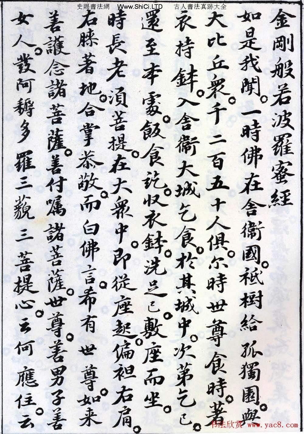 北宋蘇軾小楷真跡欣賞《金剛經》(共19張圖片)