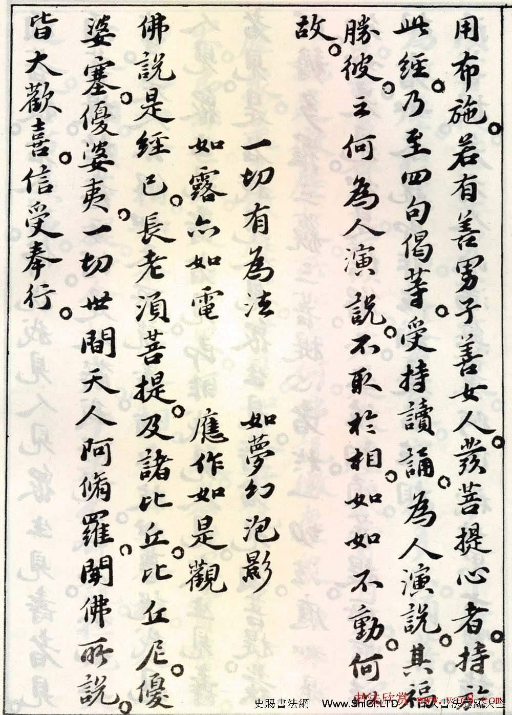 北宋蘇軾小楷欣賞《金剛經》