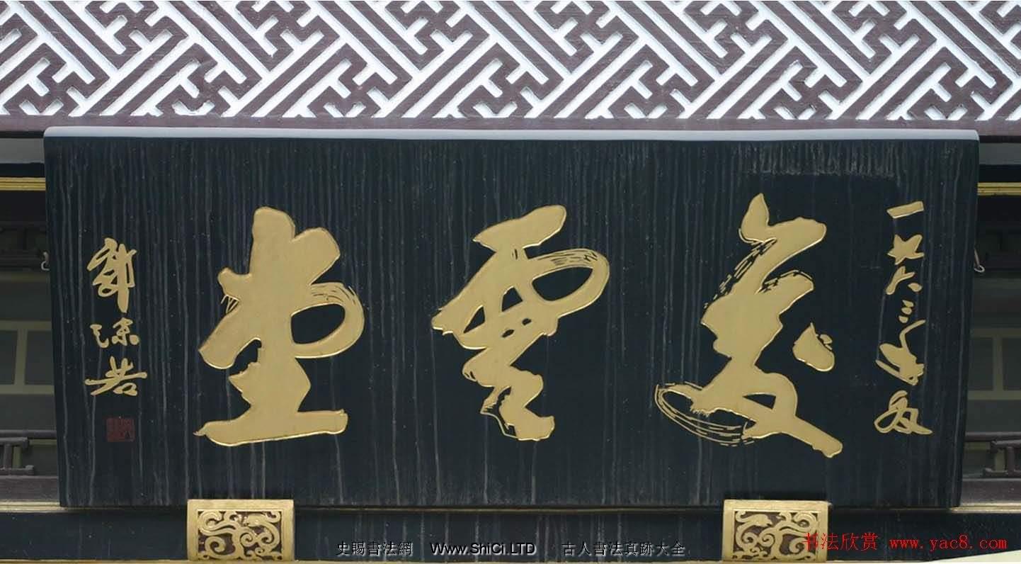 郭沫若書法題字匾額真跡欣賞(共8張圖片)