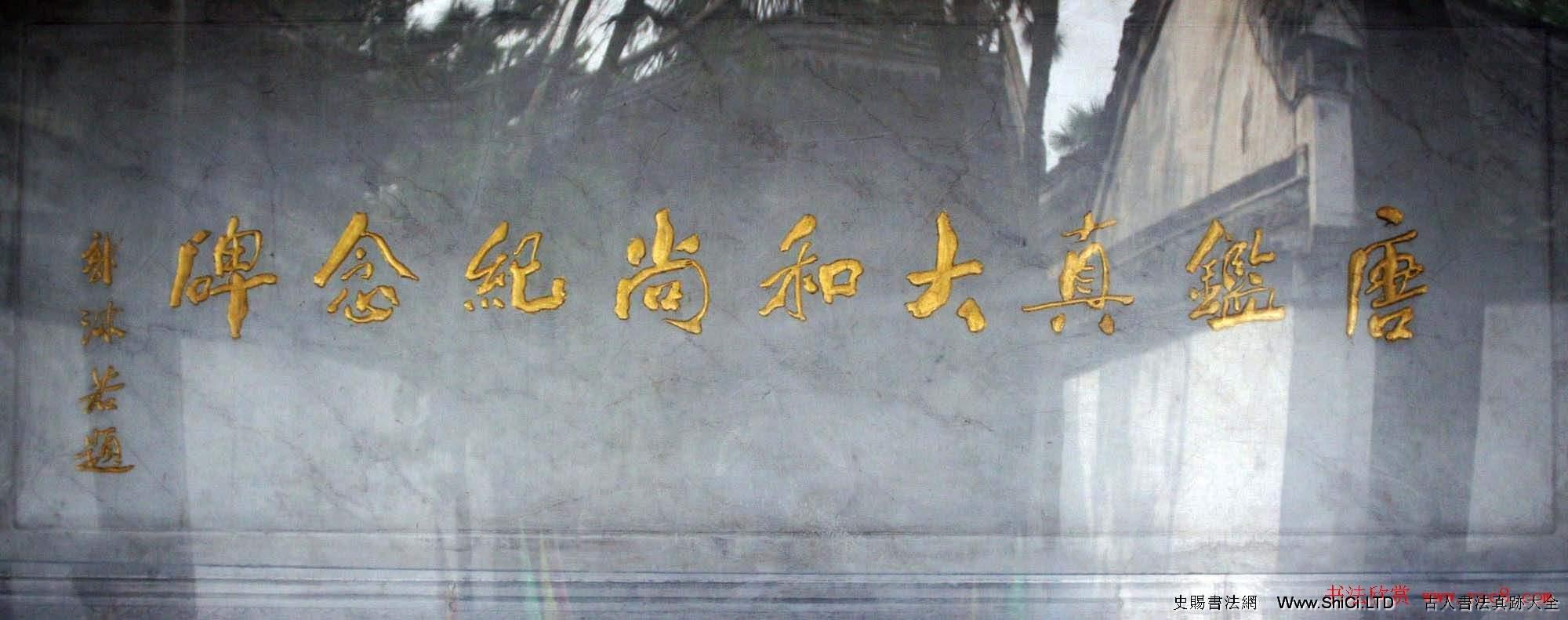 郭沫若書法題字匾額欣賞