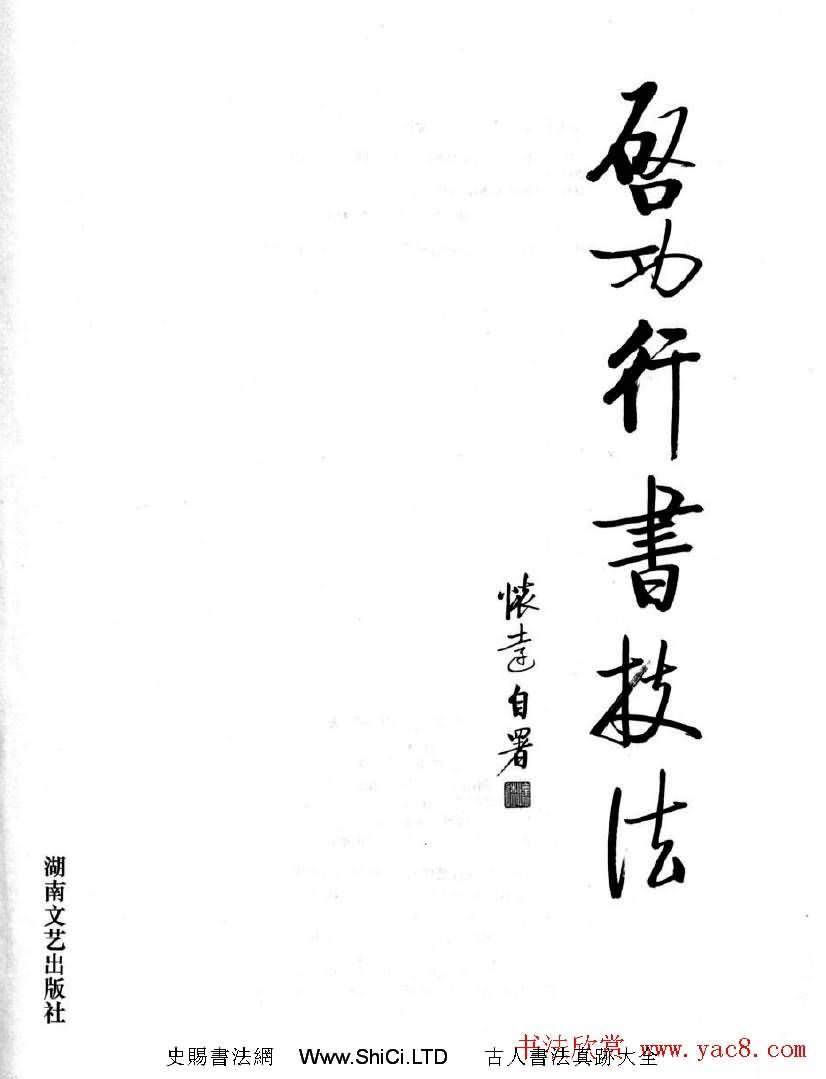 書法字帖真跡欣賞《啟功行書技法》(共76張圖片)