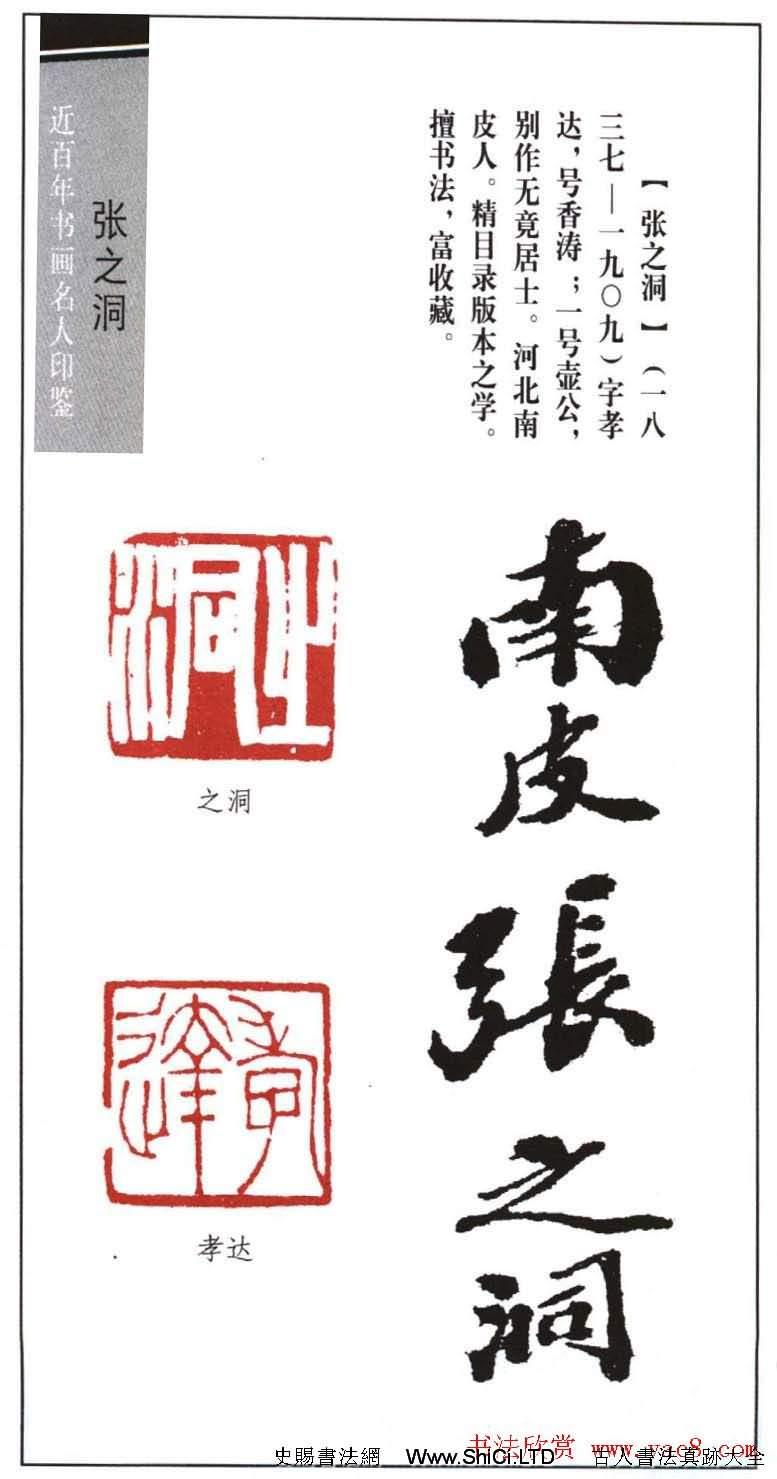 晚清南皮張之洞印鑒真跡欣賞(共3張圖片)