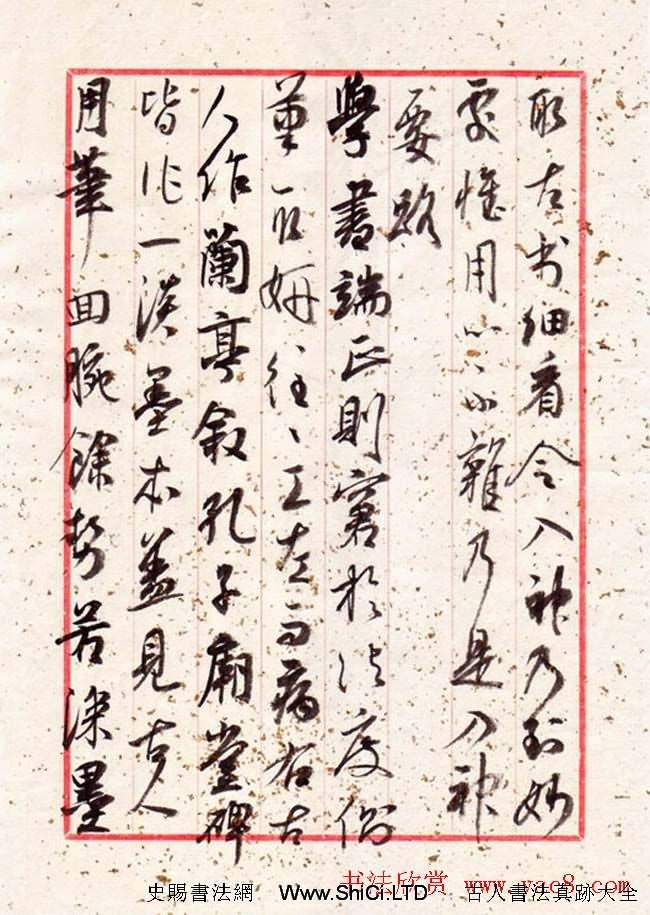 陳忠康行草書法冊頁字帖《黃山谷論書》(共9張圖片)