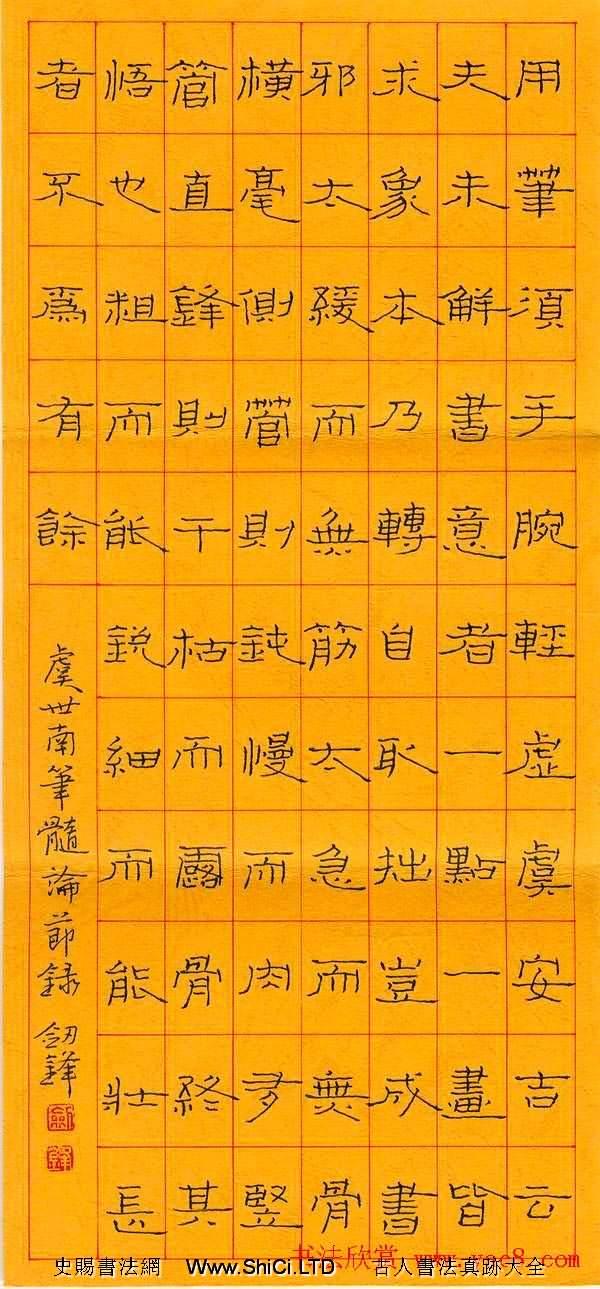 王劍鋒硬筆書法作品真跡欣賞(共15張圖片)