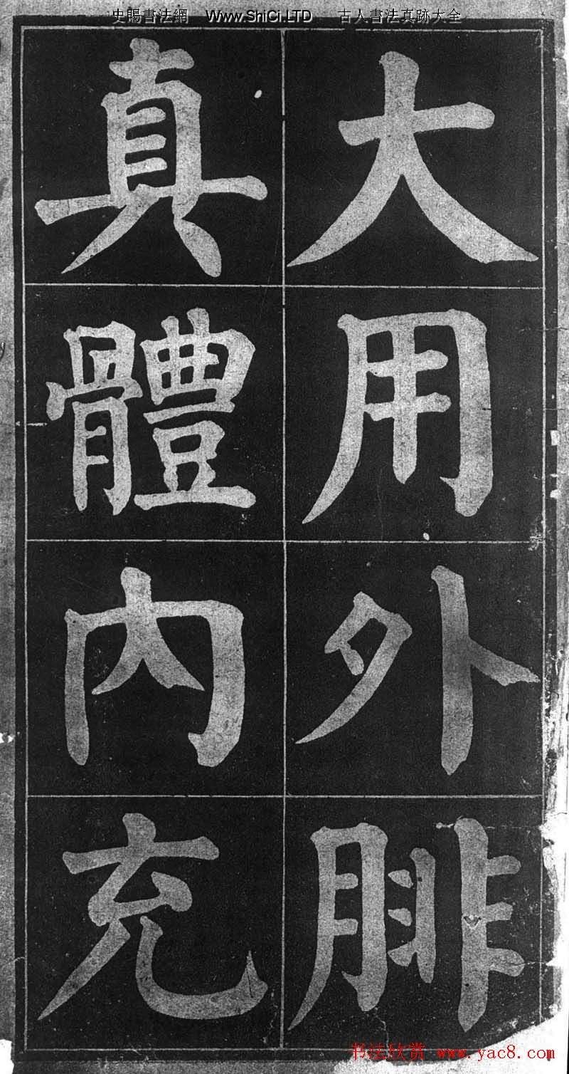 顏楷習字帖《顏魯公詩品三首》(共20張圖片)