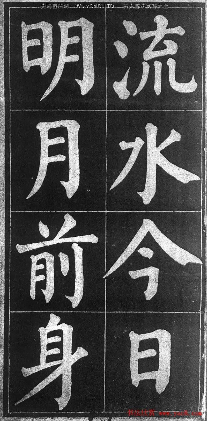 顏楷習字帖《顏魯公詩品三首》