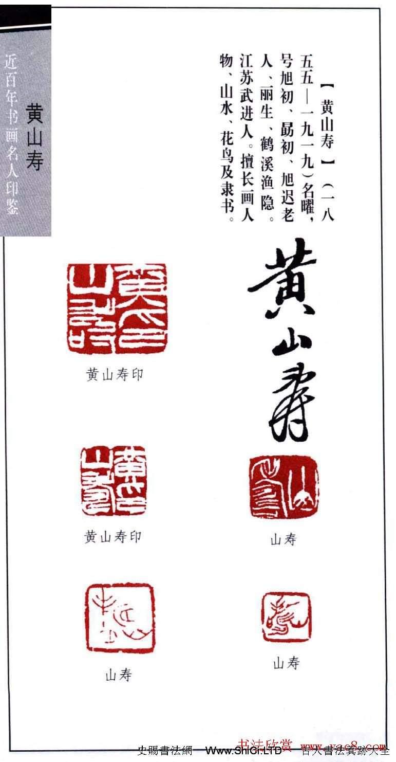 黃山壽書畫印鑒真跡欣賞(共4張圖片)