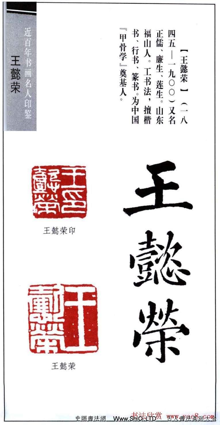 甲骨學奠基人王懿榮印鑒真跡欣賞(共2張圖片)