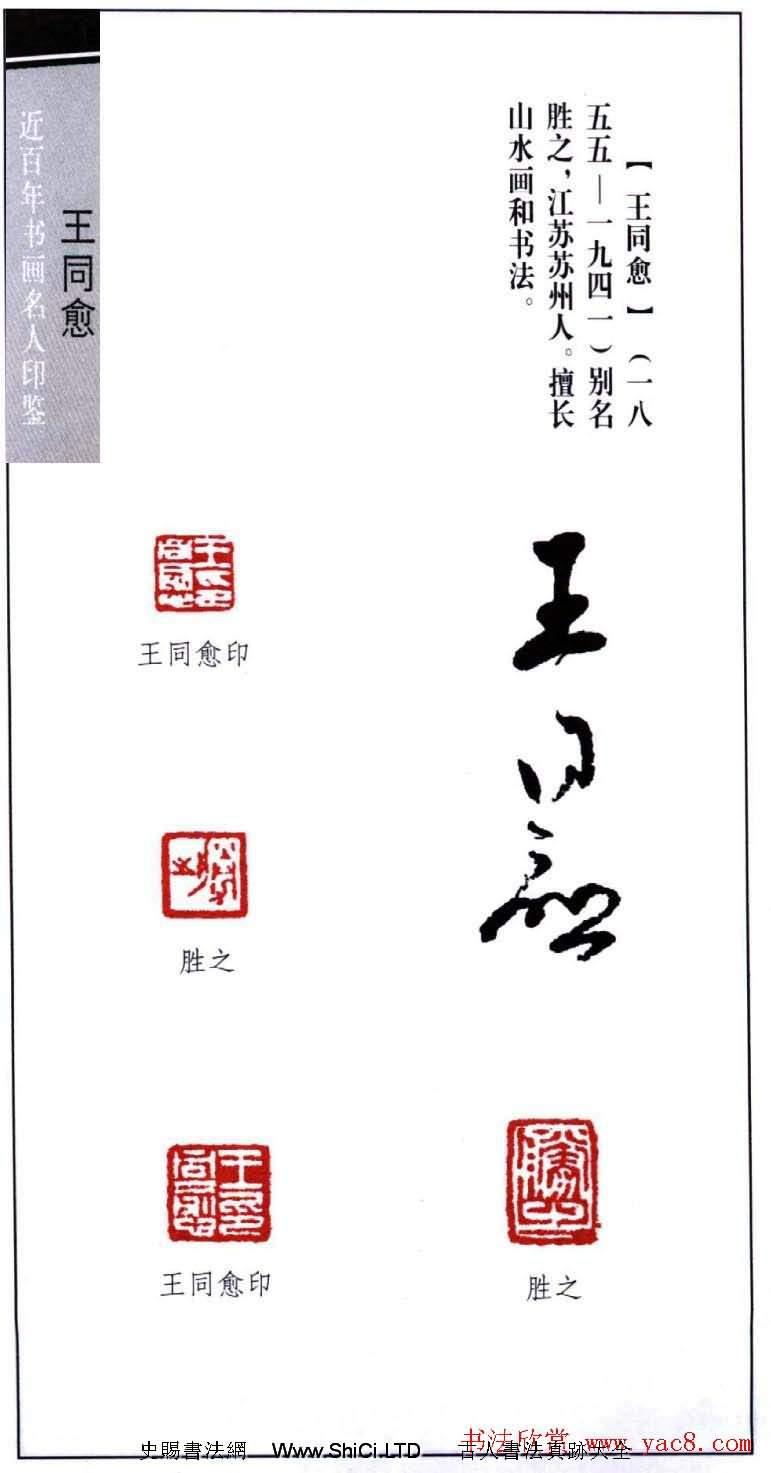 書畫家王同愈篆刻印鑒25枚(共4張圖片)