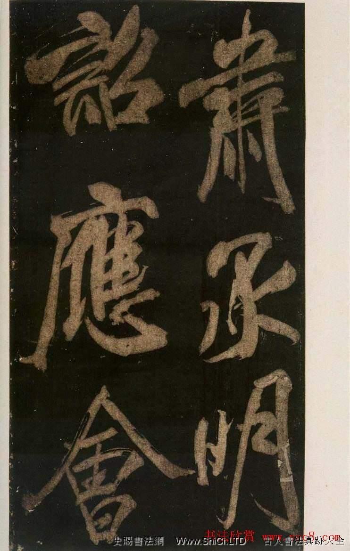 米芾刷字行書真跡欣賞《游靈峰寶剎》(共72張圖片)