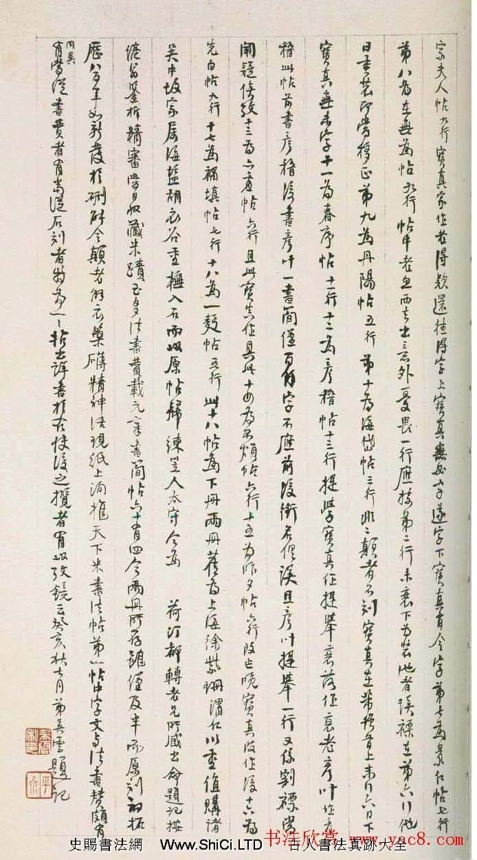 米芾刷字行書欣賞《游靈峰寶剎》