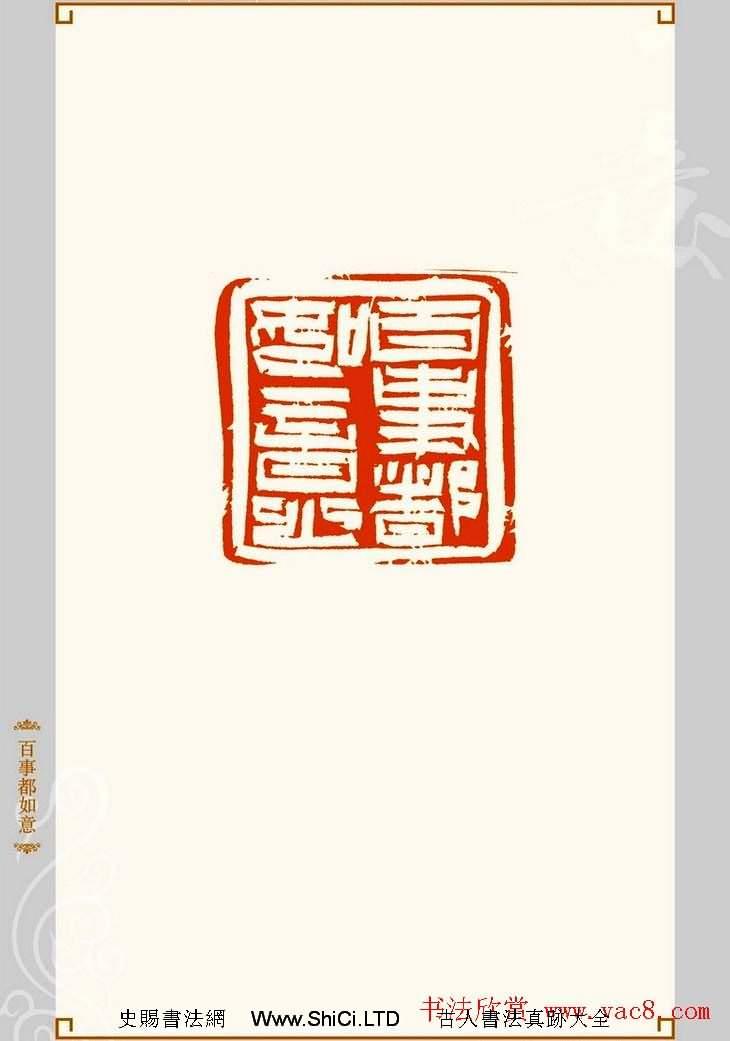 上海孫慰祖篆刻作品真跡欣賞(共20張圖片)