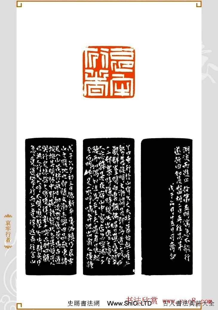 上海孫慰祖篆刻作品欣賞